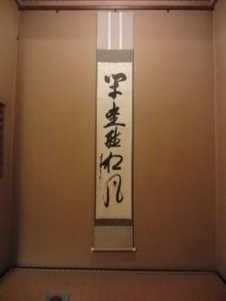 丹羽様茶室